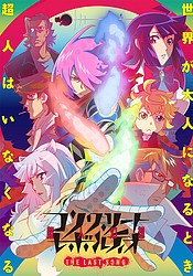 аниме Concrete Revolutio 2nd Season